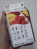 イチゴバナナミルク