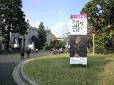 法然と親鸞 ゆかりの名宝「東京国立博物館」@上野