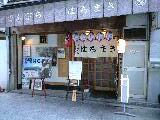 海老天丼「はちまき」@神保町