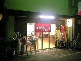 開店しました「すたんどあっぷ」@岸和田